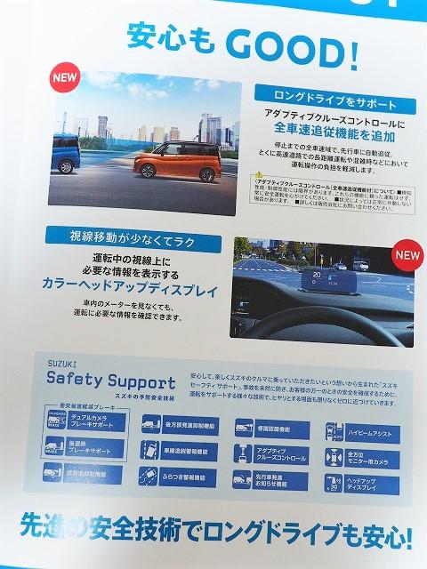 新型ソリオの安全装備の説明