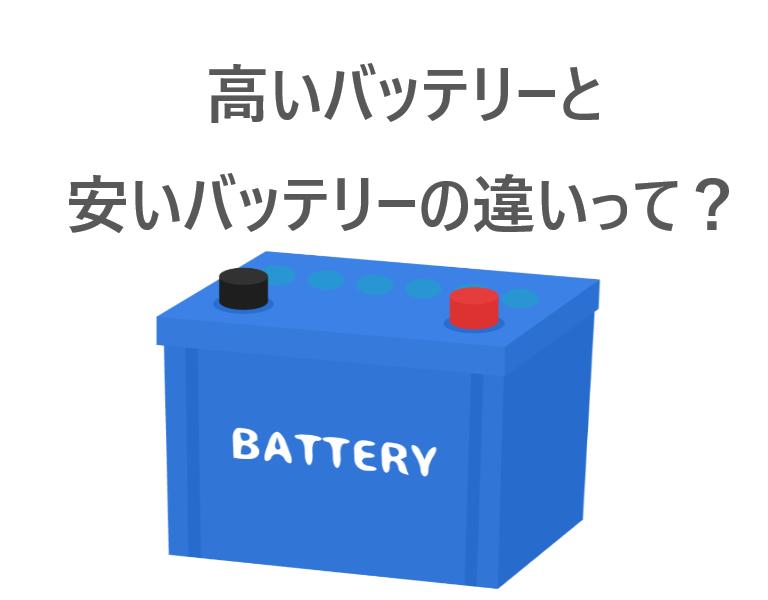 バッテリーのイラスト